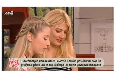 Live @ ΤΟ ΠΡΩΙΝΟ ΑΝΤ1